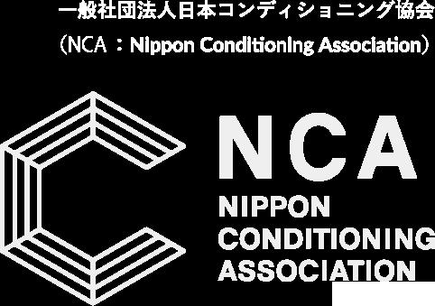 一般社団法人日本コンディショニング協会(NCA:Nippon Conditioning Association